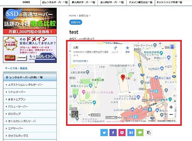 レンタルサーバー GooglemapをWordPressサイトに埋め込んだ画面をプレビューチェック