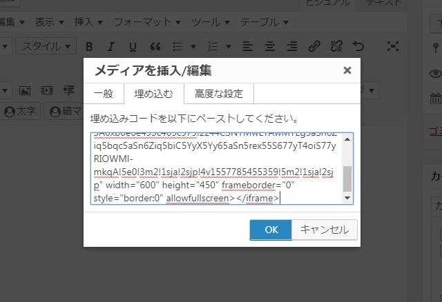 レンタルサーバー GooglemapをWordPressサイトに拡大地図を実際に埋め込みます