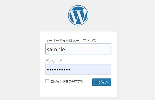 レンタルサーバー SiteGuard WP Pluginでログイン・管理画面を保護 導入前