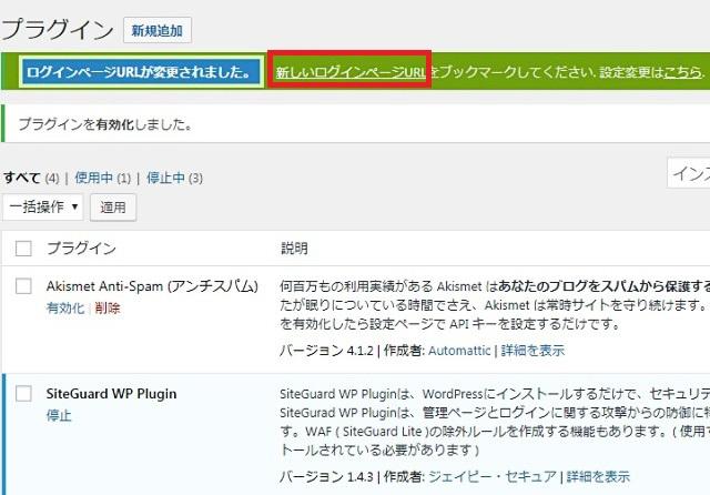 レンタルサーバー SiteGuard WP Pluginでログイン・管理画面を保護 インストール終了