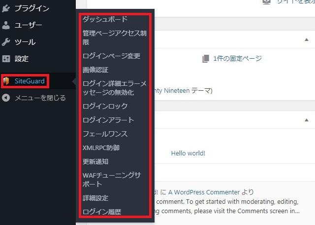 レンタルサーバー SiteGuard WP Pluginでログイン・管理画面を保護 設定確認
