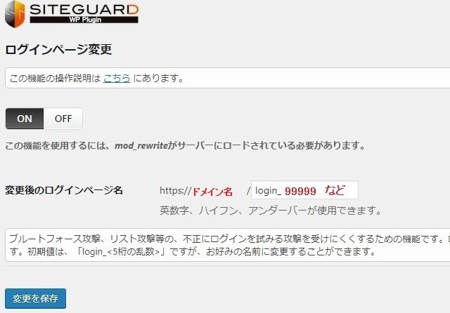 レンタルサーバー SiteGuard WP Pluginでログイン・管理画面を保護 ログインページ変更