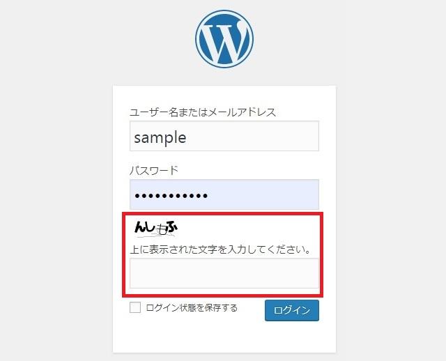 レンタルサーバー SiteGuard WP Pluginでログイン・管理画面を保護 ログインページ画像認証