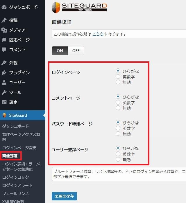 レンタルサーバー SiteGuard WP Pluginでログイン・管理画面を保護 ログインページ画像認証設定