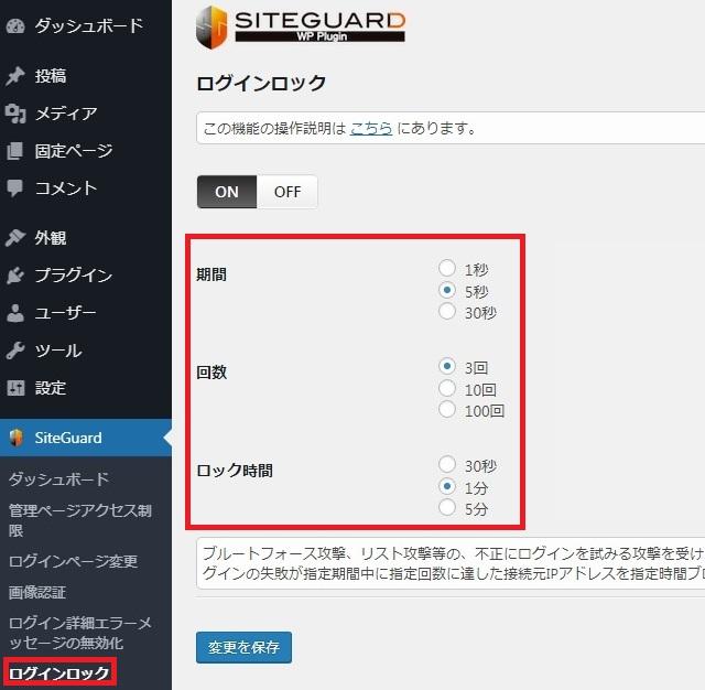レンタルサーバー SiteGuard WP Pluginでログイン・管理画面を保護 ログインロック