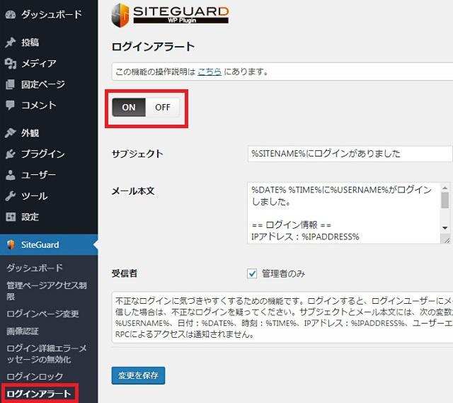 レンタルサーバー SiteGuard WP Pluginでログイン・管理画面を保護 ログインアラート設定