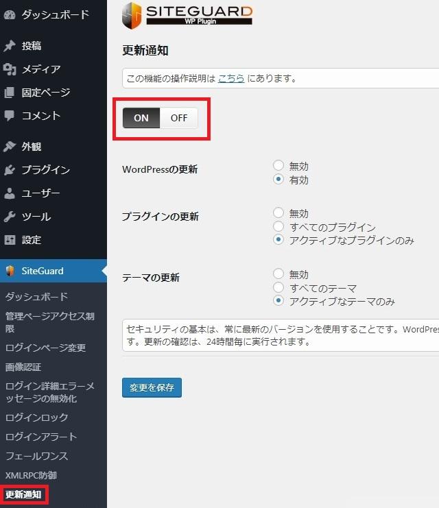 レンタルサーバー SiteGuard WP Pluginでログイン・管理画面を保護 プラグインアラートメール
