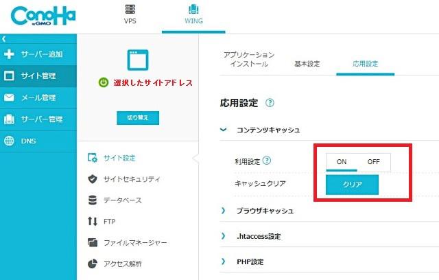 レンタルサーバー ConoHa WINGログイン画面 応用設定コンテンツキャッシュ