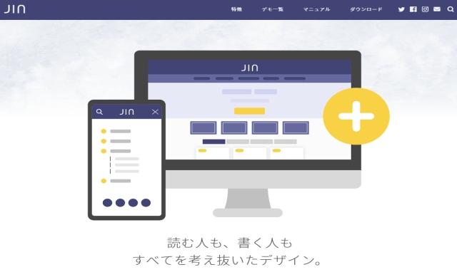 レンタルサーバー ビジネス向きワードプレステンプレート  JIN