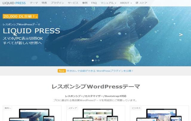 レンタルサーバー ビジネス向きワードプレステンプレート  LIQUID PRESS