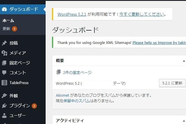 レンタルサーバーWordpress運用管理 アップデート作業 管理画面にログイン