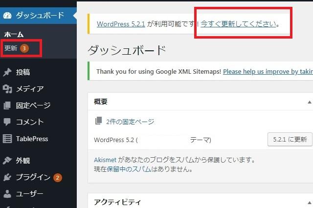 レンタルサーバーWordpress運用管理 アップデート作業 今すぐ更新をクリック