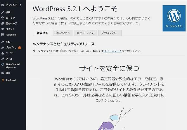 レンタルサーバーWordpress運用管理 アップデート作業 完了