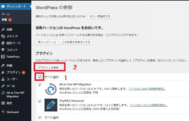 レンタルサーバーWordPress更新作業 プラグインの選択