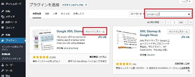 レンタルサーバー Google XML Sitmapsを検索インストール
