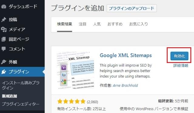 レンタルサーバー Google XML Sitmapsの有効化