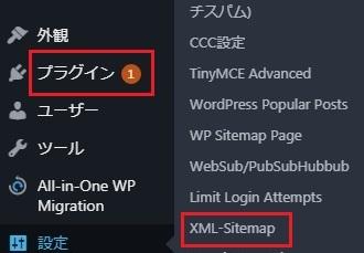 レンタルサーバー Google XML Sitmapsの管理画面へ