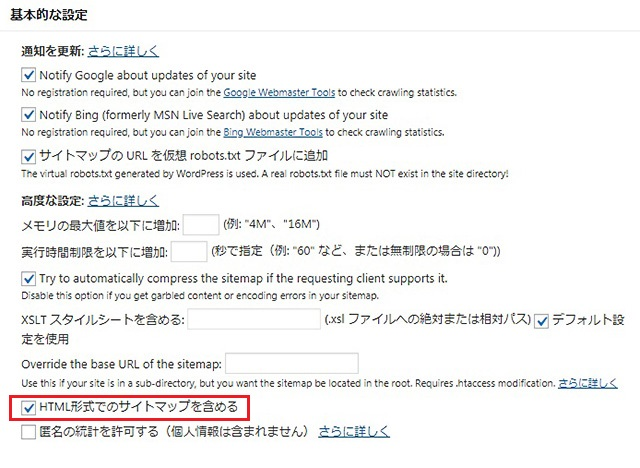 レンタルサーバー Google XML Sitmapsの基本設定