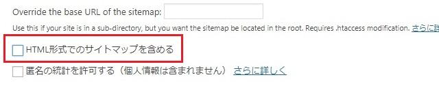 レンタルサーバー Google XML Sitmapsのチェックを外す