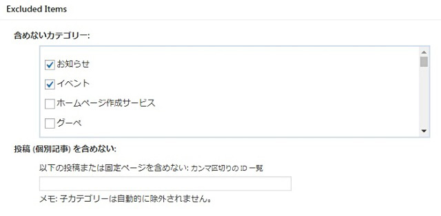 レンタルサーバー Google XML Sitmaps Excluded Items