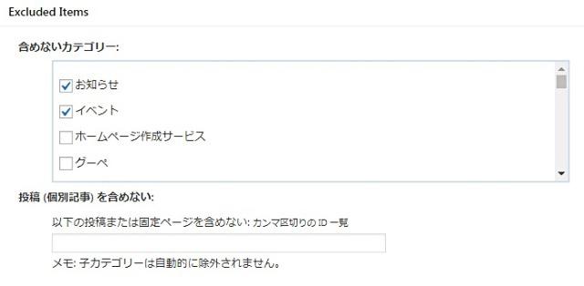 レンタルサーバー Google XML Sitmaps Excluded Items