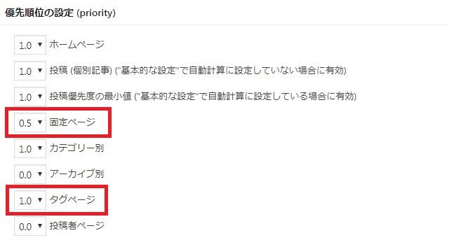 レンタルサーバー Google XML Sitmaps 優先順位の設定 (priority) タグ設定