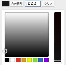 レンタルサーバー フォントカラー#222222の配色分布例