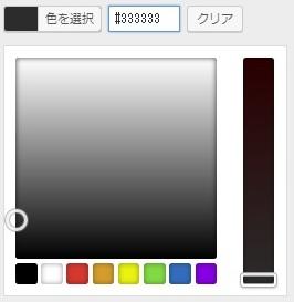 レンタルサーバー フォントカラー#333333の配色分布例