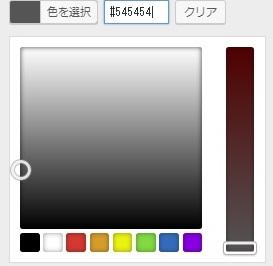 レンタルサーバー フォントカラー#545454の配色分布例