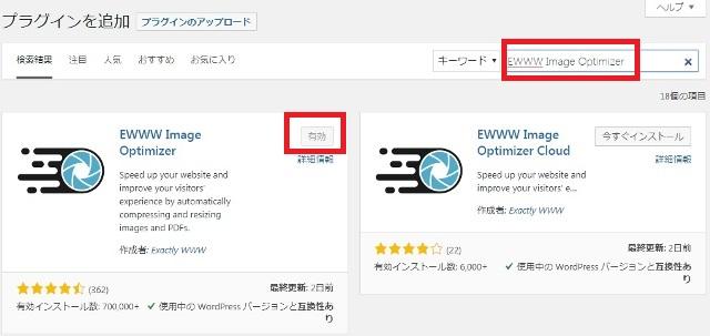 レンタルサーバー プラグイン「EWWW Image Optimizer」インストール