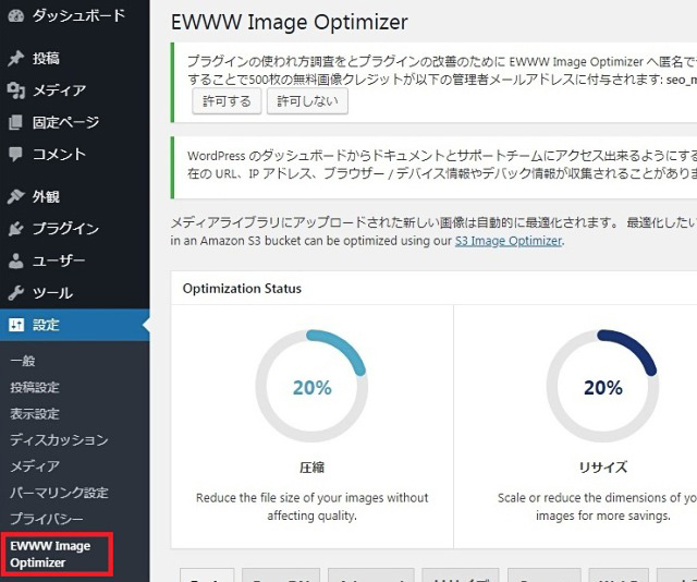 レンタルサーバー プラグイン「EWWW Image Optimizer」設定確認