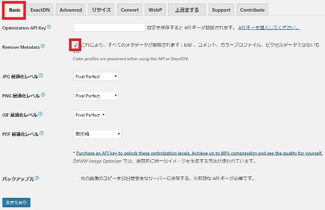 レンタルサーバー プラグイン「EWWW Image Optimizer」設定画面 Basic設定