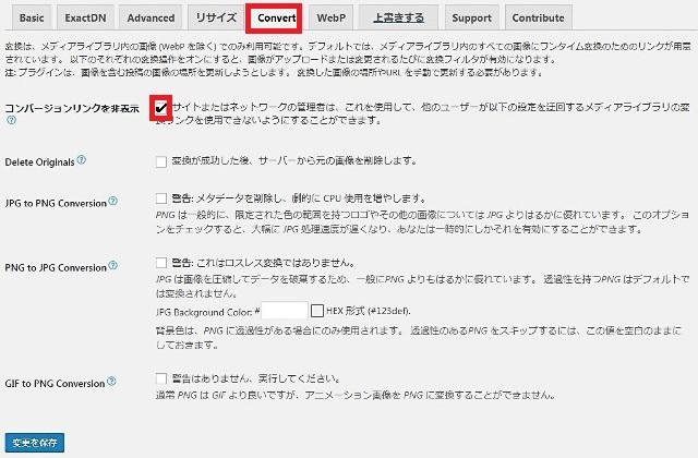 レンタルサーバー プラグイン「EWWW Image Optimizer」設定画面 Convert設定 チェックを入れる