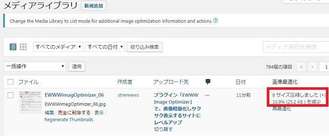 レンタルサーバー プラグイン「EWWW Image Optimizer」設定画面 Convert設定 データ確認
