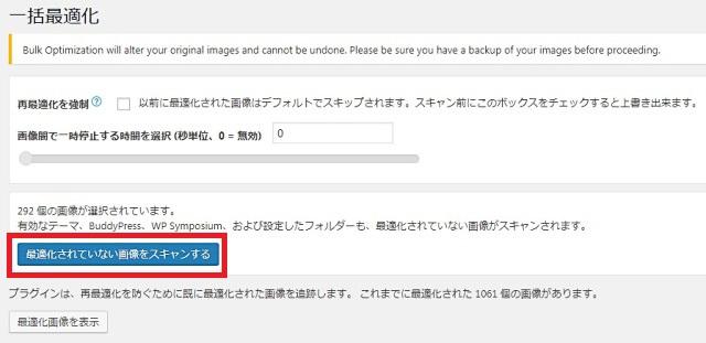 レンタルサーバー プラグイン「EWWW Image Optimizer 一括最適化を実行