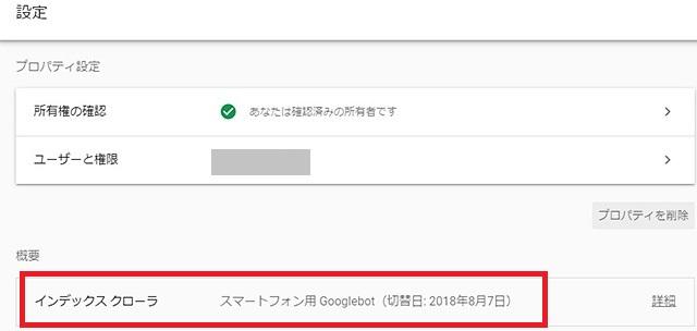 グーグル検索順位大変動 サイトの中心はモバイルへ モバイルファーストインデックス確認モバイル