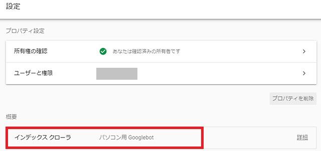 グーグル検索順位大変動 サイトの中心はモバイルへ モバイルファーストインデックス確認パソコン