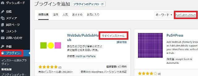レンタルサーバー プラグインPubSubHubbub/WebSubインストール
