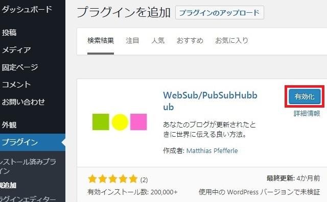 レンタルサーバー プラグインPubSubHubbub/WebSub有効