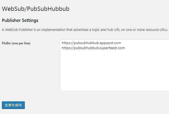 レンタルサーバー プラグインPubSubHubbub/WebSub設定画面