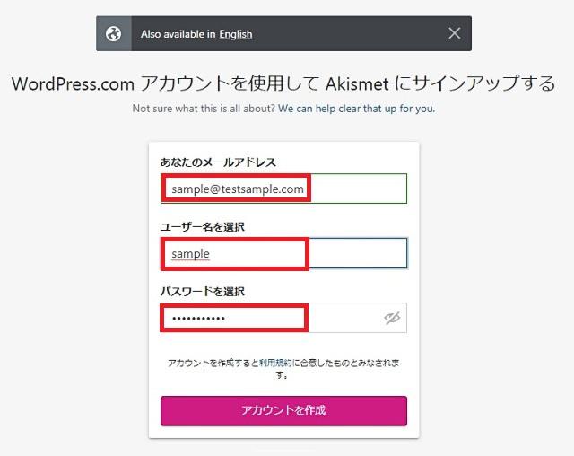 レンタルサーバー プラグインAkismet WordPress.comのアカウントを作成する