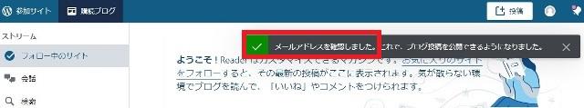 レンタルサーバー プラグインAkismet メールアドレスの承認