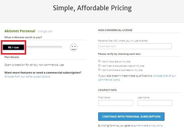 レンタルサーバー プラグインAkismet APIキー設定画面 Personalアカウントの設定 無料に変更