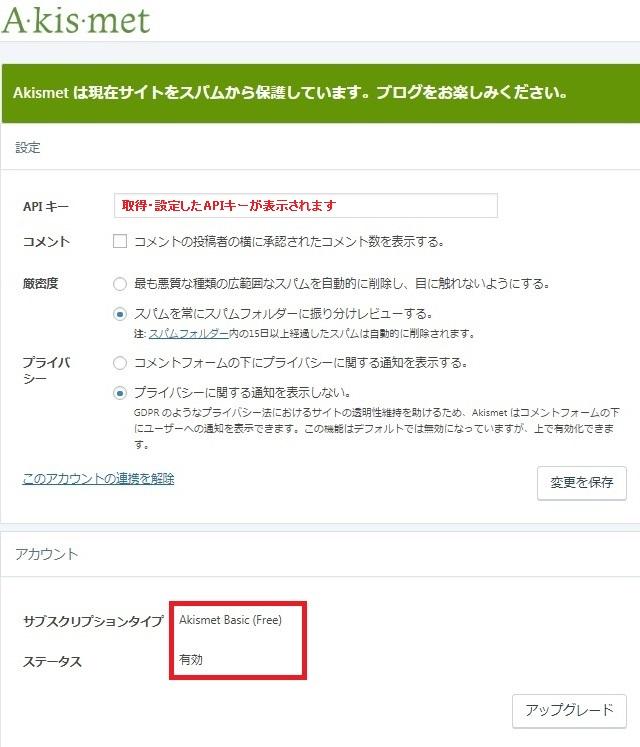 レンタルサーバー プラグインAkismet APIキー設定画面 Personalアカウントの設定 パーソナルアカウント設定完了