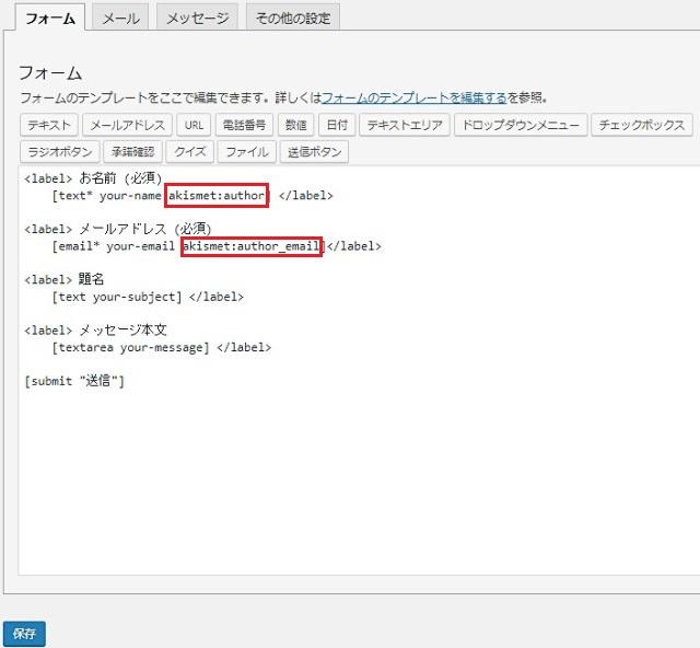 レンタルサーバー プラグインAkismet Contact Form 7迷惑メール設定