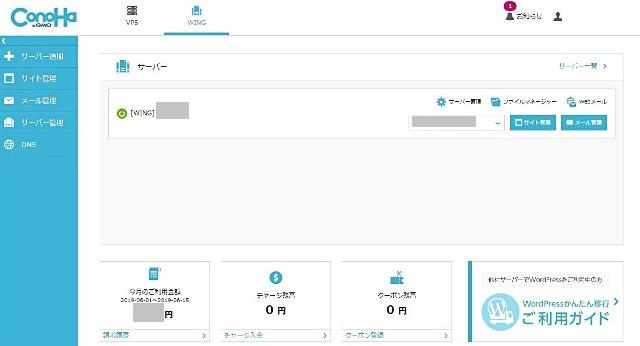 レンタルサーバー ConoHa WINGにWordPressでサブディレクトリサイトを構築・設定する方法 ログイン画面