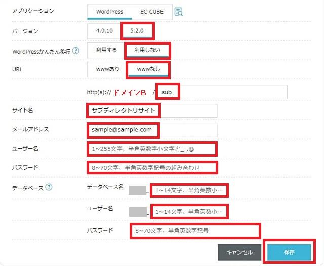 レンタルサーバー ConoHa WINGにWordPressでサブディレクトリサイトを構築・設定する方法 ログイン画面 アプリケーションインストール画面設定