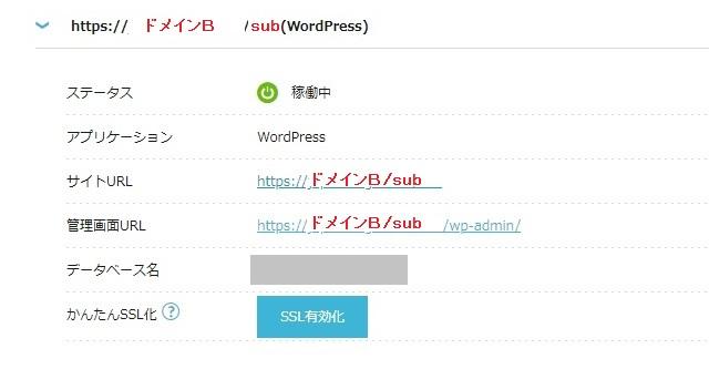 レンタルサーバー ConoHa WINGにWordPressでサブディレクトリサイトを構築・設定する方法 ログイン画面 アプリケーションインストール完了
