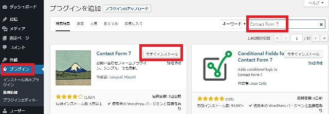 レンタルサーバー プラグインContact Form 7インストール