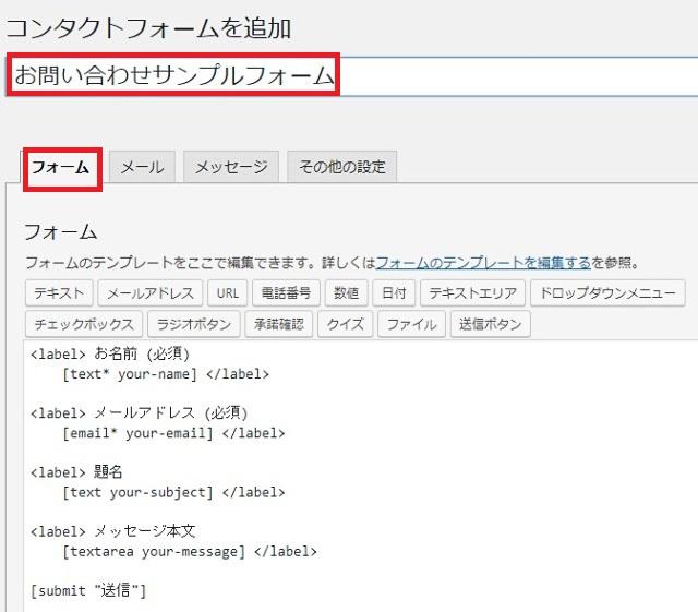 レンタルサーバー プラグインContact Form 7 フォームを設定